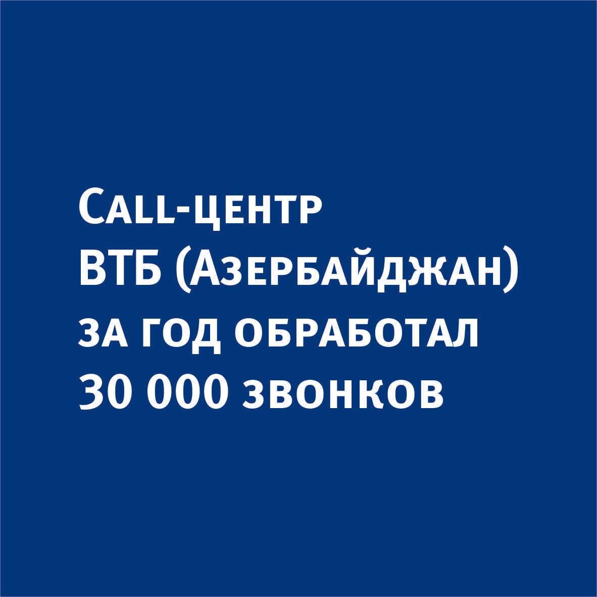 Call-центр ВТБ (Азербайджан) за год обработал 30 тысяч звонков