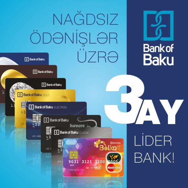 «Bank of Baku» третий месяц становится банком-лидером по безналичным расчетам!