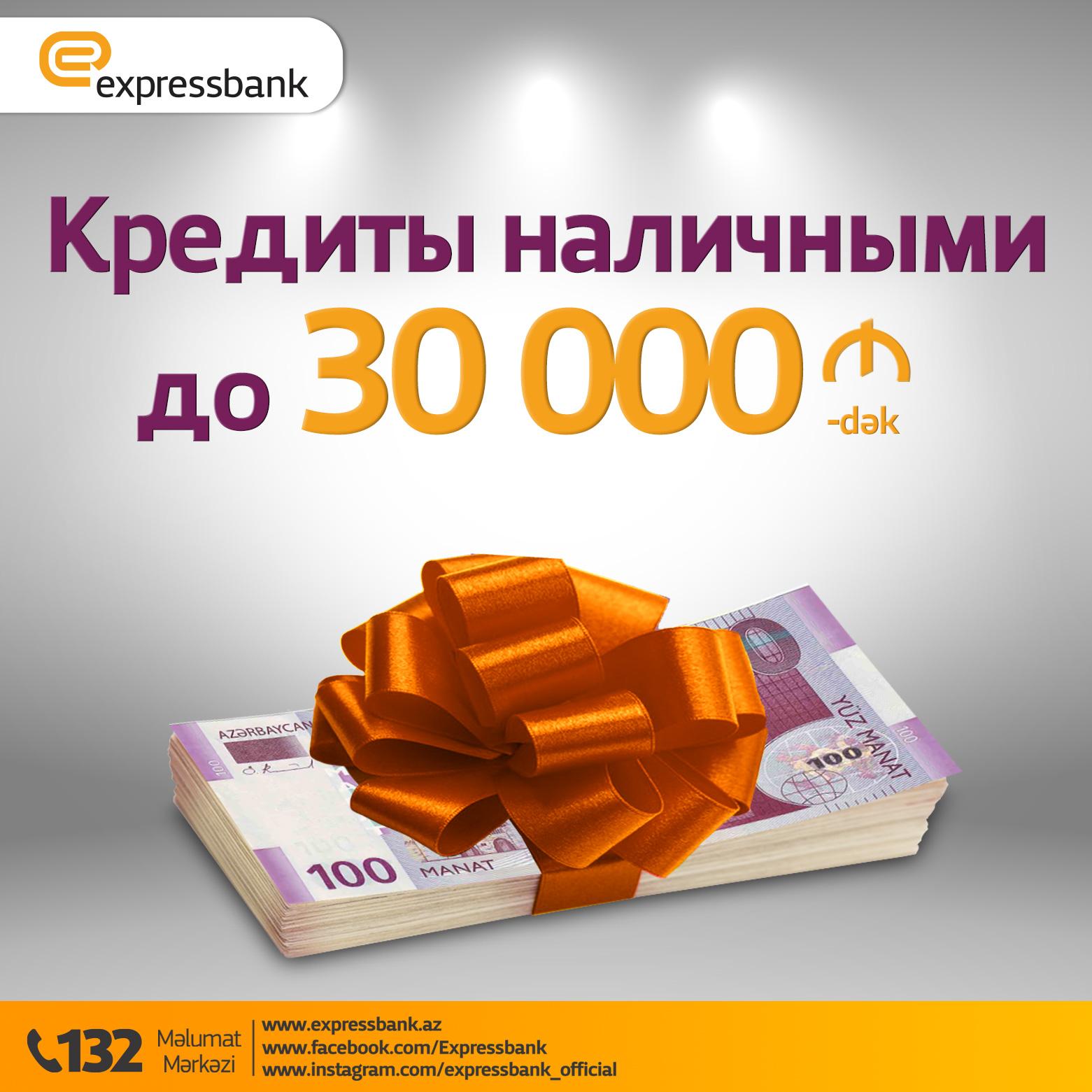 займ 1000 рублей срочно на карту 30000