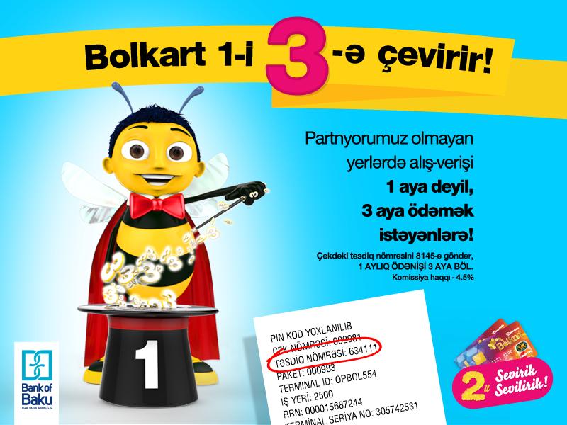Шопинг в интернете и магазинах не входящих в сеть Bolkart с рассрочкой на 3 месяца!