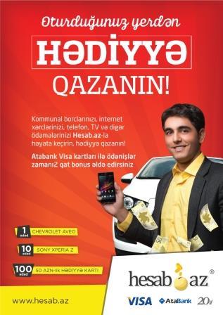 Продолжается кампания «Выигрывайте призы оставаясь на месте» от АтаБанк-а.