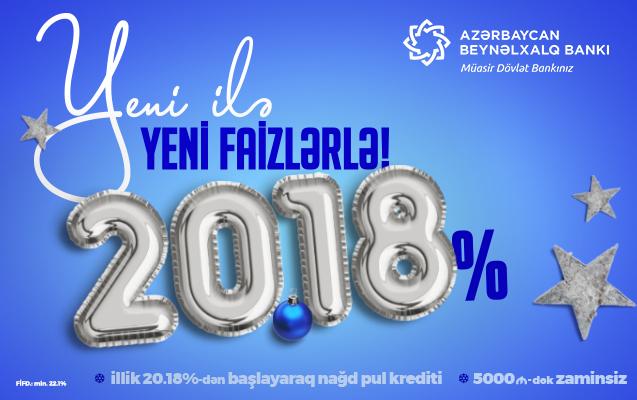 Новогодние скидки от Международного Банка Азербайджана