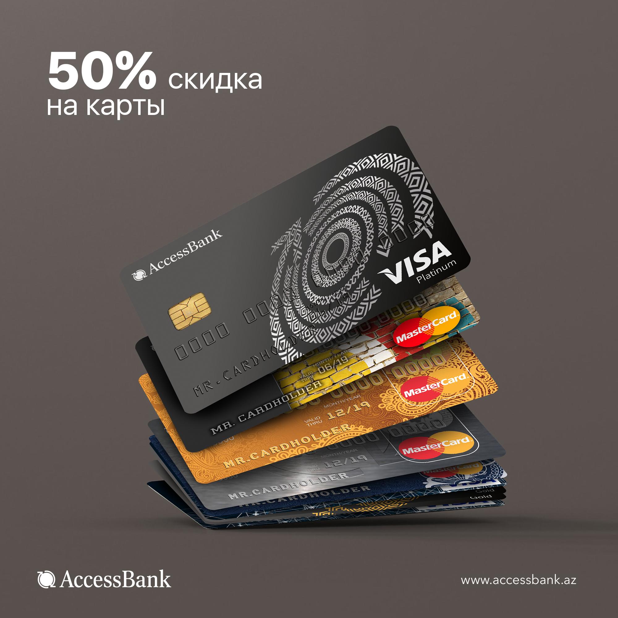 Приобретайте карты AccessBank-а за полцены!