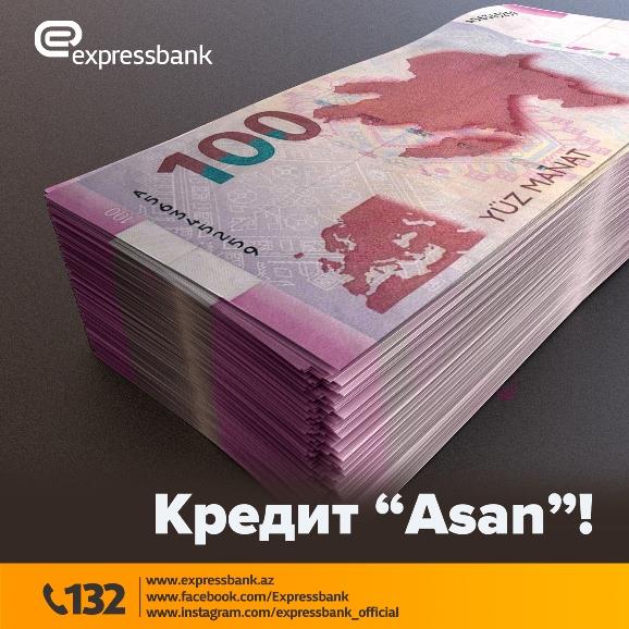 Этот банк предлагает выгодный кредит