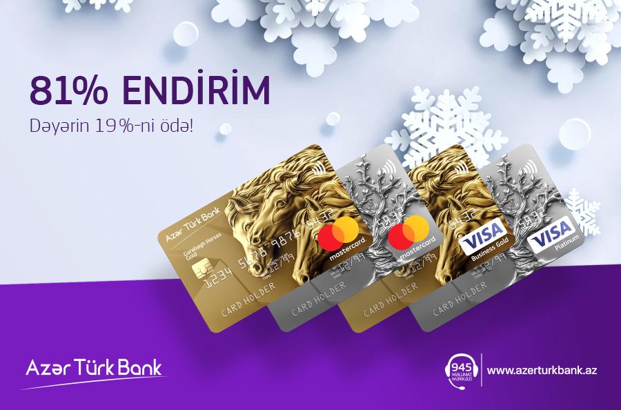 Новогодняя кампания по платежным картам