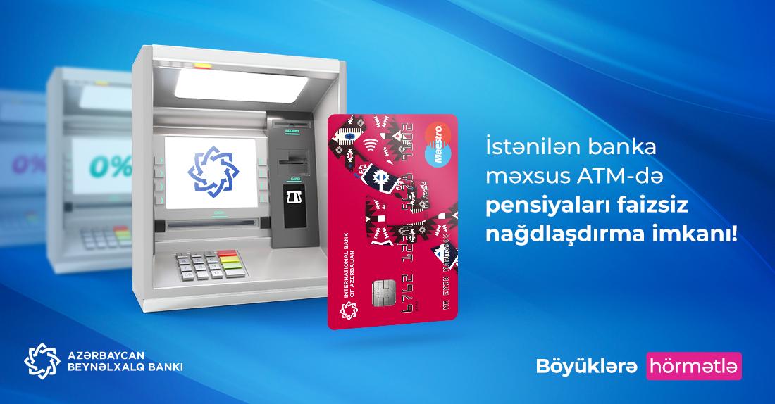 Пенсии можно получить во всех банкоматах без комиссии