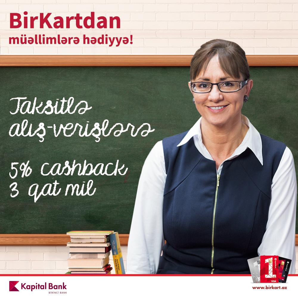 Праздничное предложение от BirKart работникам образования!