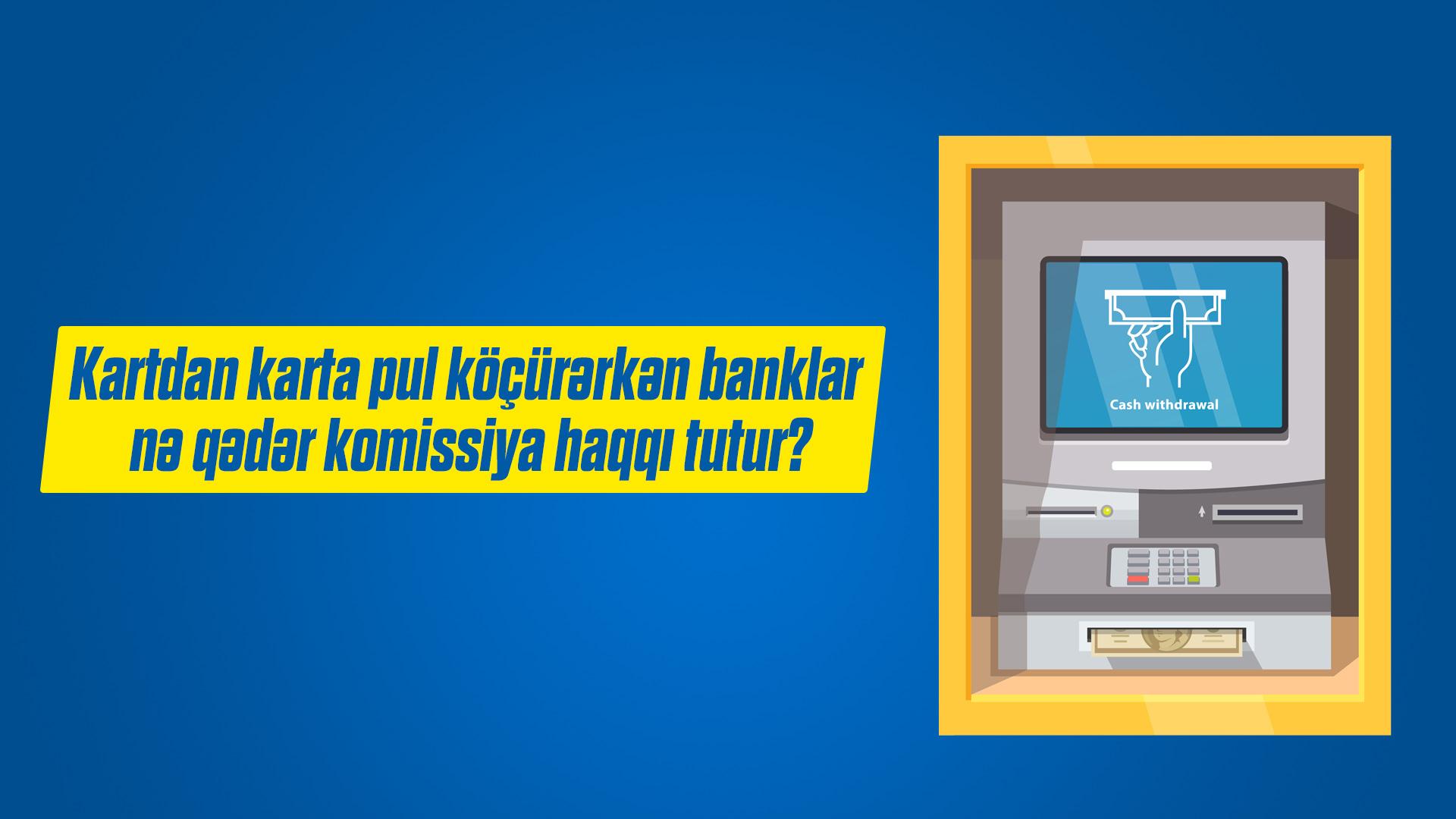 Kartdan karta pul köçürərkən banklar nə qədər komissiya tutur? - ARAŞDIRMA