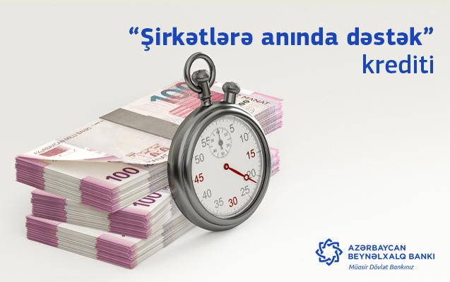 Международный Банк Азербайджана предлагает кредит «Мгновенная поддержка компаниям»