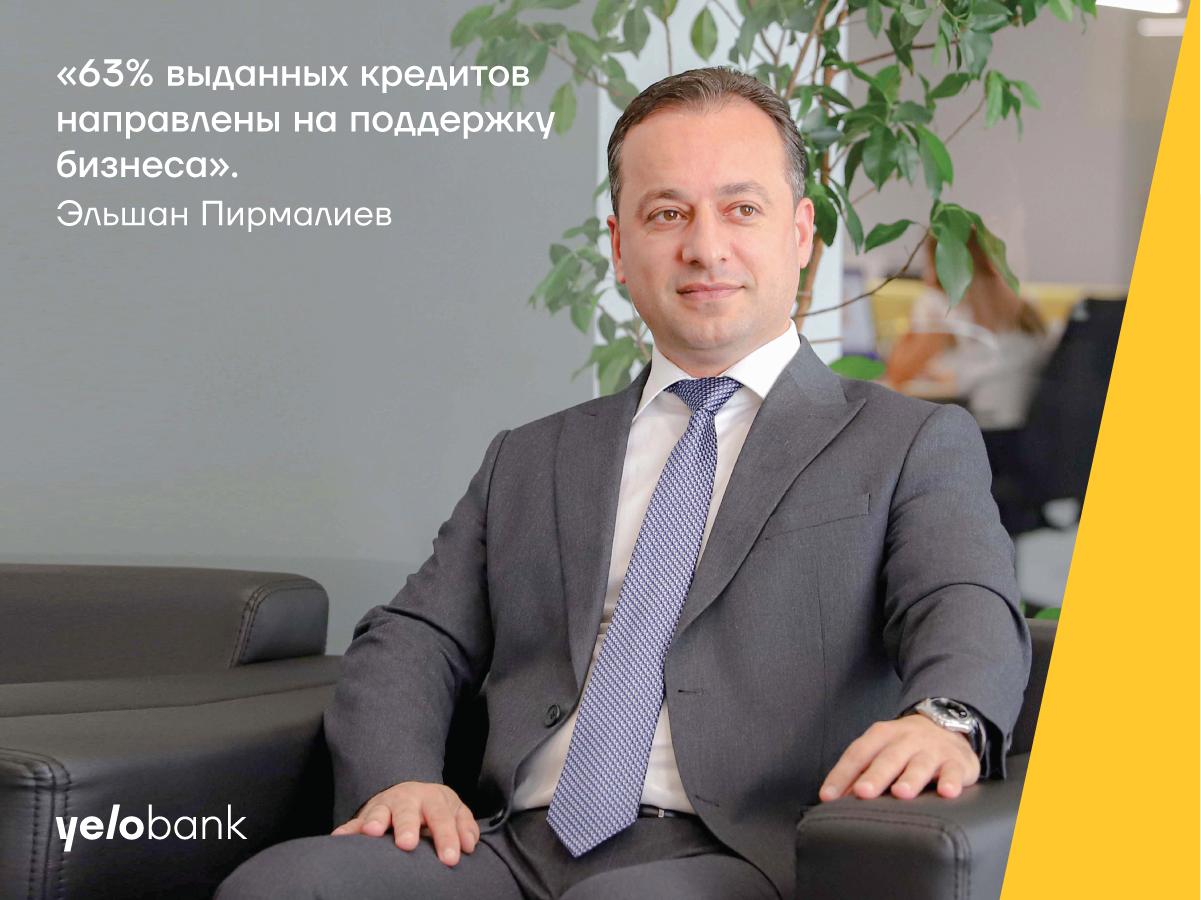 «63% выданных Yelo Bank кредитов направлены на поддержку бизнеса»