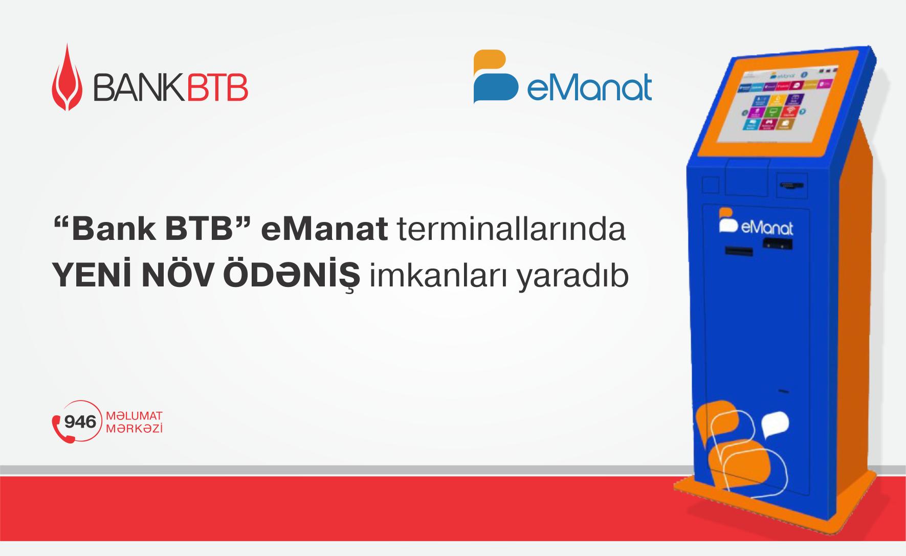 Bank Btb Emanat Terminallarinda Yeni Nov Odənis Imkanlari Yaradib Banco Az