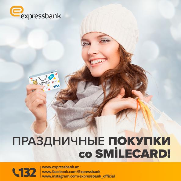 Праздничные покупки со Smilecard!