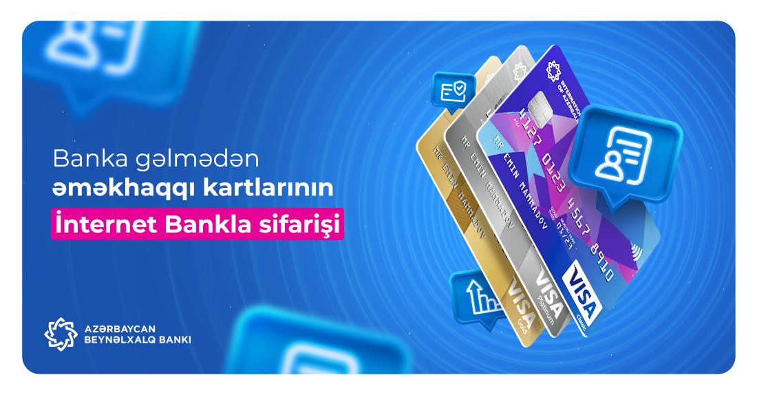 Зарплатные карты теперь можно заказать не приходя в банк