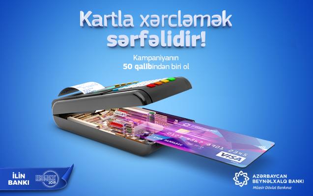 Новая кампания от Международного Банка Азербайджана – «Расплачиваться картой выгодно!»