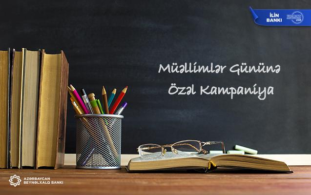 Специальное предложение для учителей от Международного Банка Азербайджана!