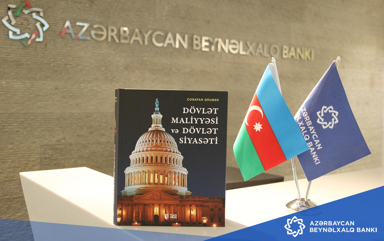 Издано учебное пособие ведущих университетов мира на азербайджанском языке