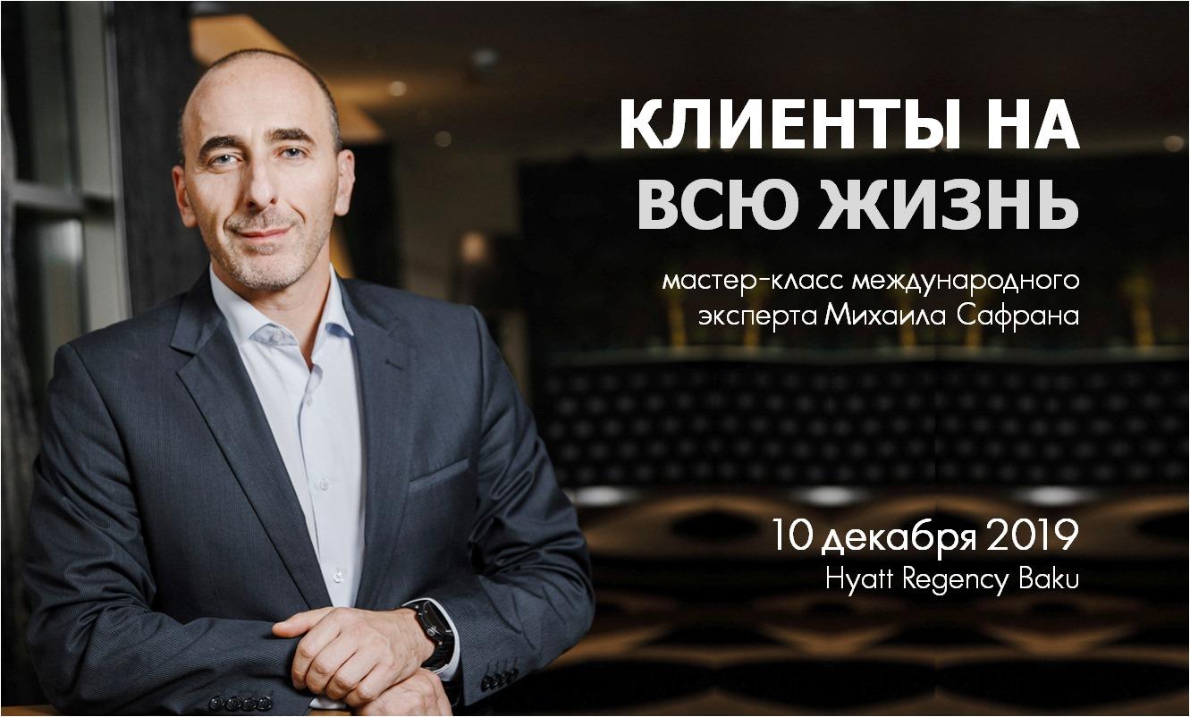 В Баку пройдет мастер-класс международного эксперта на тему