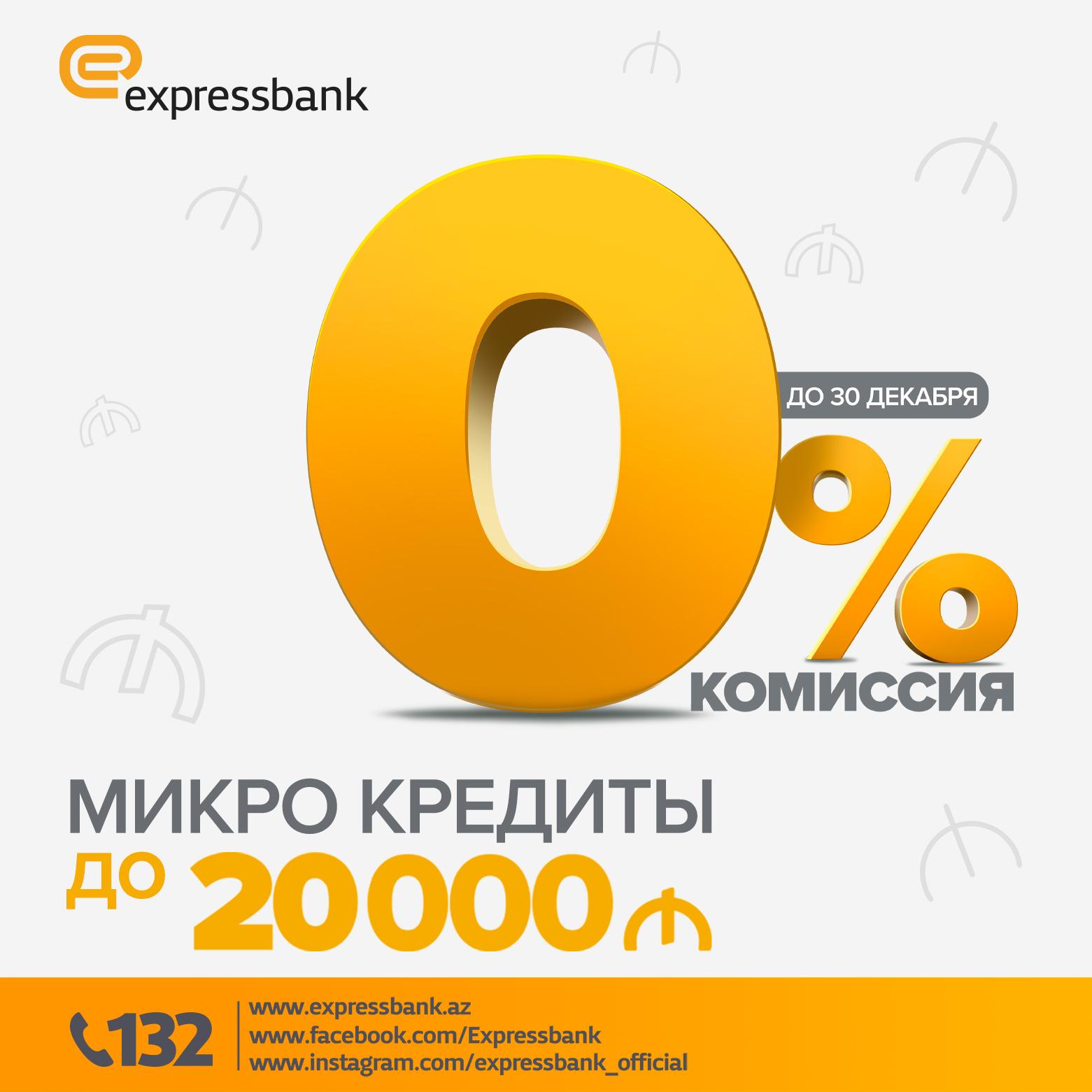 Возможность получить микрокредиты под низкий процент и без комиссии!