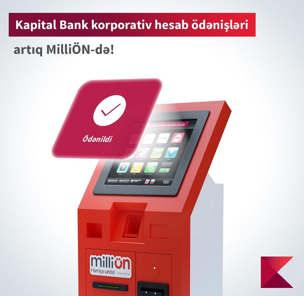 Платежи по корпоративным счетам Kapital Bank теперь в терминалах «MilliÖn»!