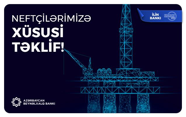 Международный Банк Азербайджана объявил о начале кредитной кампании для нефтяников!