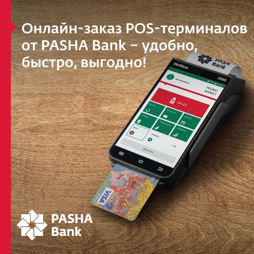 Онлайн-заказ POS-терминалов от PASHA Bank – удобно, быстро, выгодно!