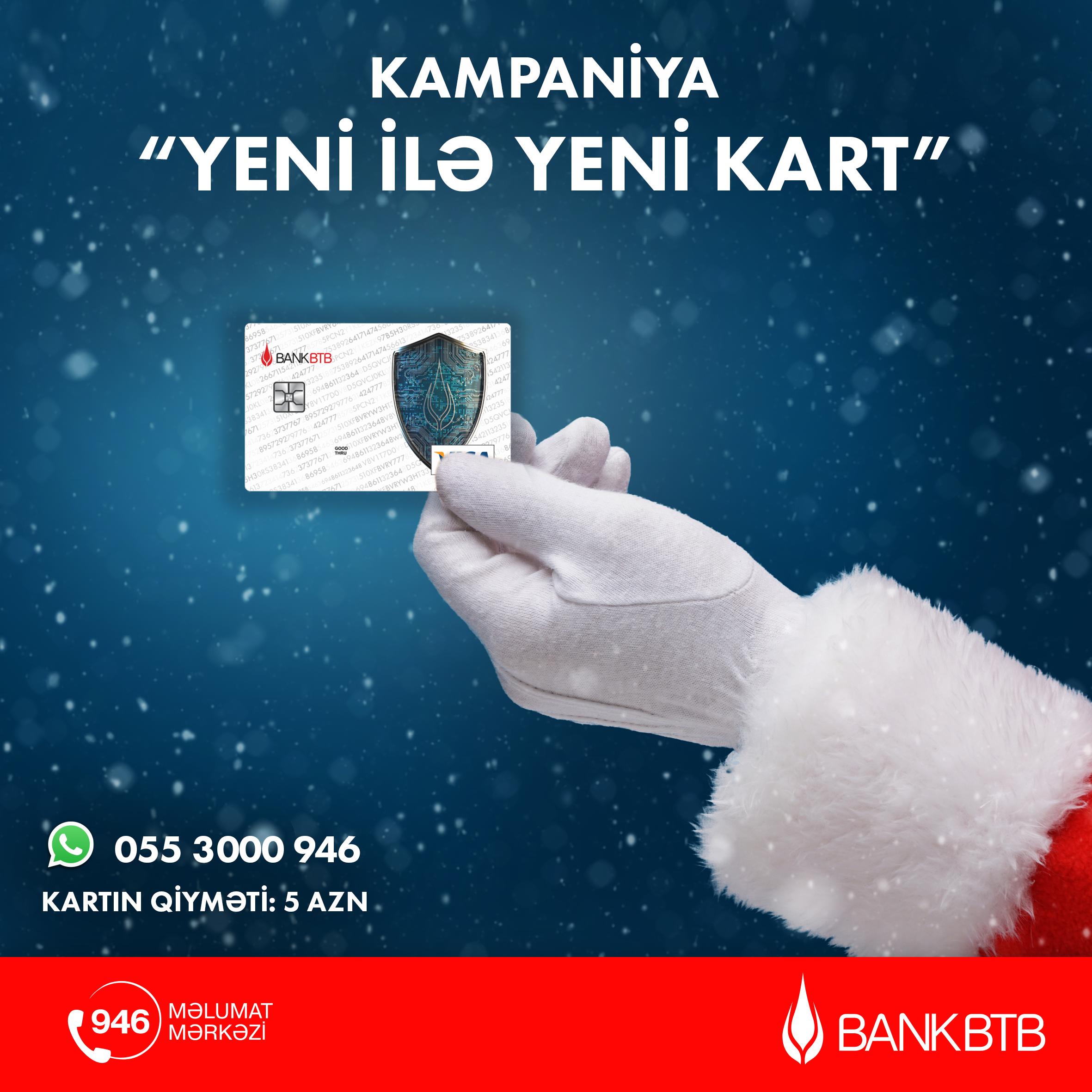 """Bank BTB объявляет кампанию """"Новая карта на новый год"""""""