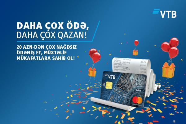 ВТБ (Азербайджан) дает шанс выиграть поездку