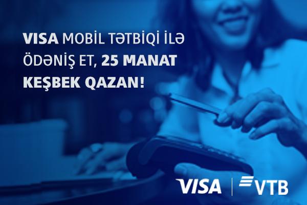 Клиенты банка ВТБ (Азербайджан) заработают на бесконтактных платежах