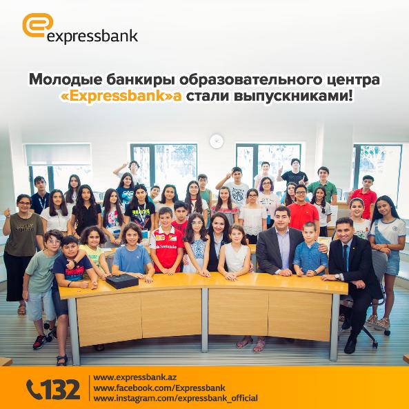 Молодые банкиры образовательного центра «Expressbank» aстали выпускниками