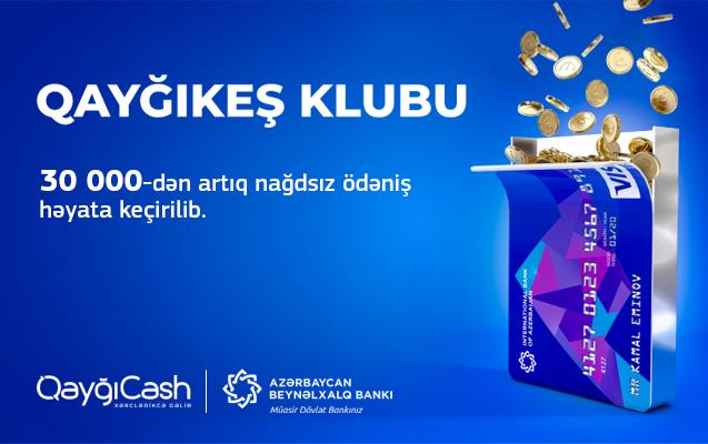Держатели карт Международного банка Азербайджана осуществилисвыше 30 000 безналичных платежейв рамках клуба QayğıCash