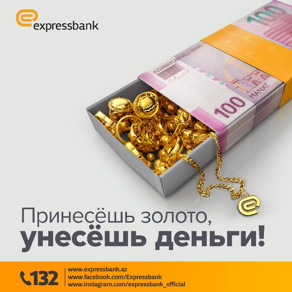 Принесешь золото, унесешь деньги!