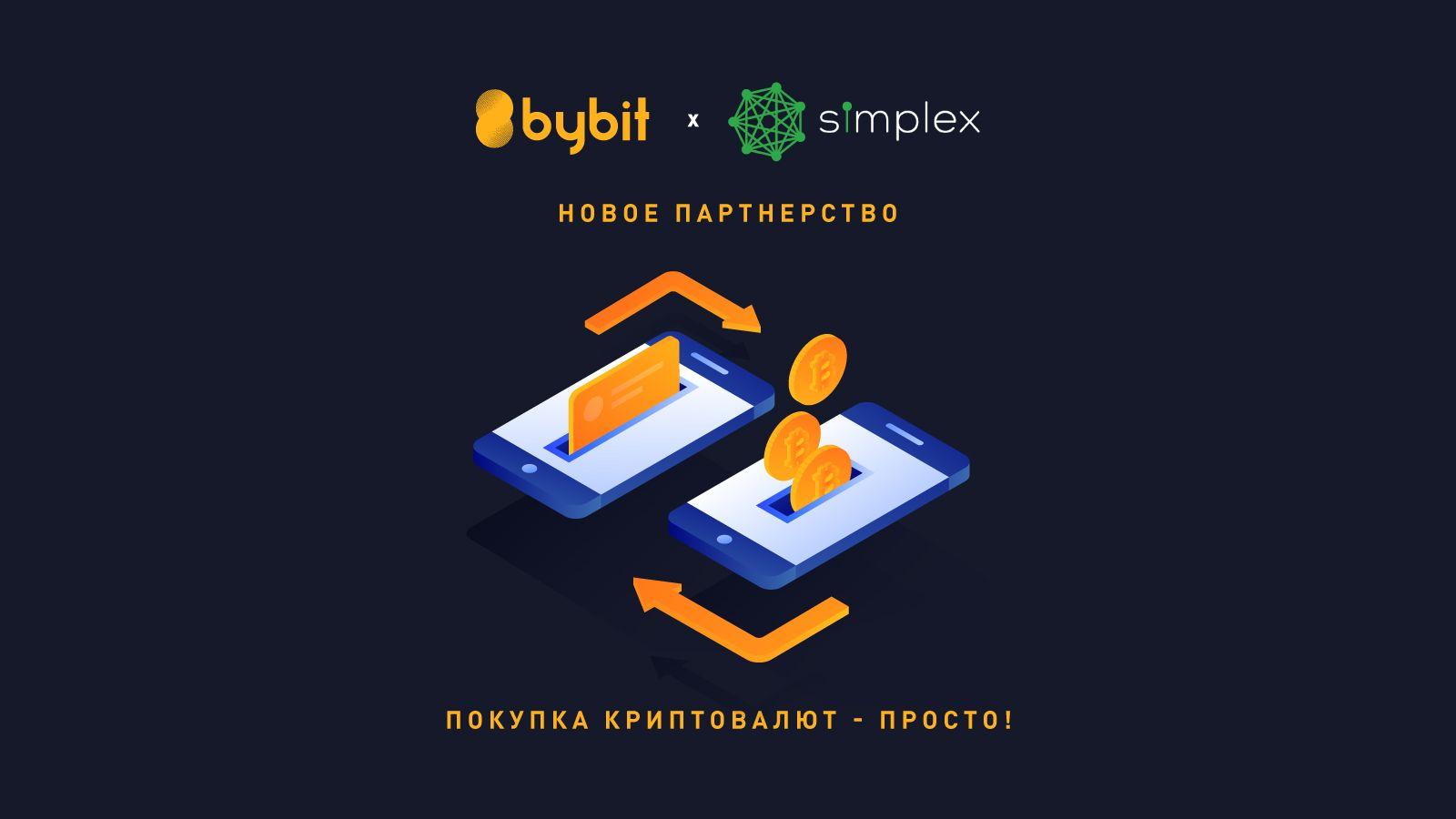 Криптобиржа Bybit и Simplex теперь работают с манатом
