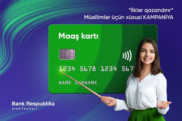 Банк Республика объявил специальную кампанию ко Дню учителя