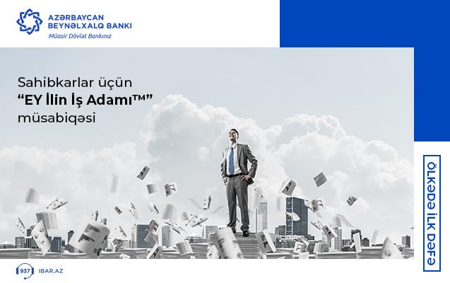 При поддержке Международного Банка Азербайджана начата программаErnst & Young «EY Предприниматель года™»