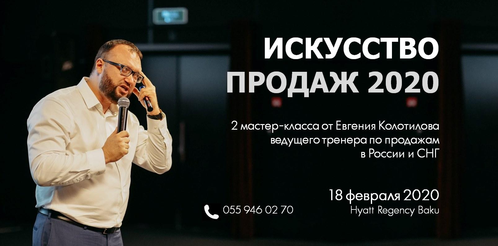 В Баку пройдет мастер-класс международного эксперта