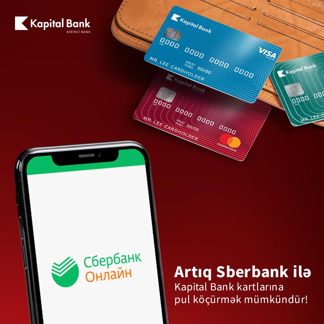 Kapital Bank продолжает сотрудничество с российским Сбербанком