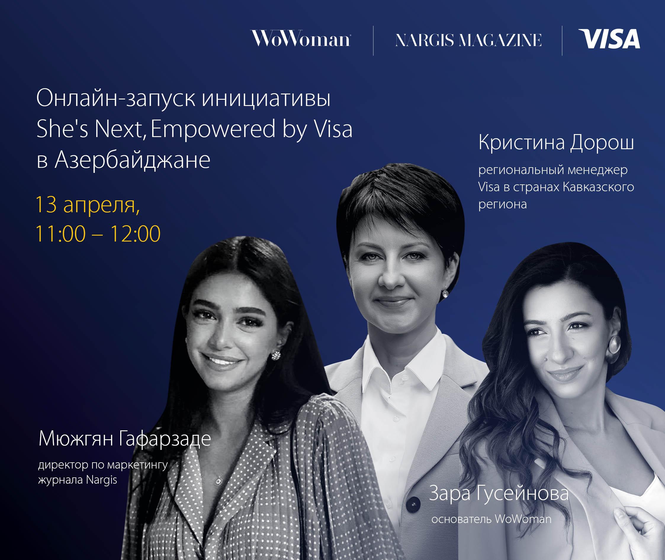 Visa, международная компания платежных технологий, объявляет о старте глобальной инициативы She's Next