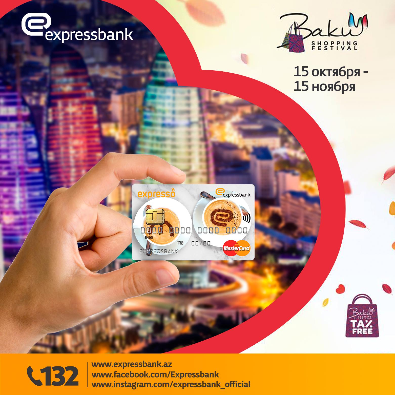 Почему Баку Шоппинг Фестиваль выгоднее с Expressbank?