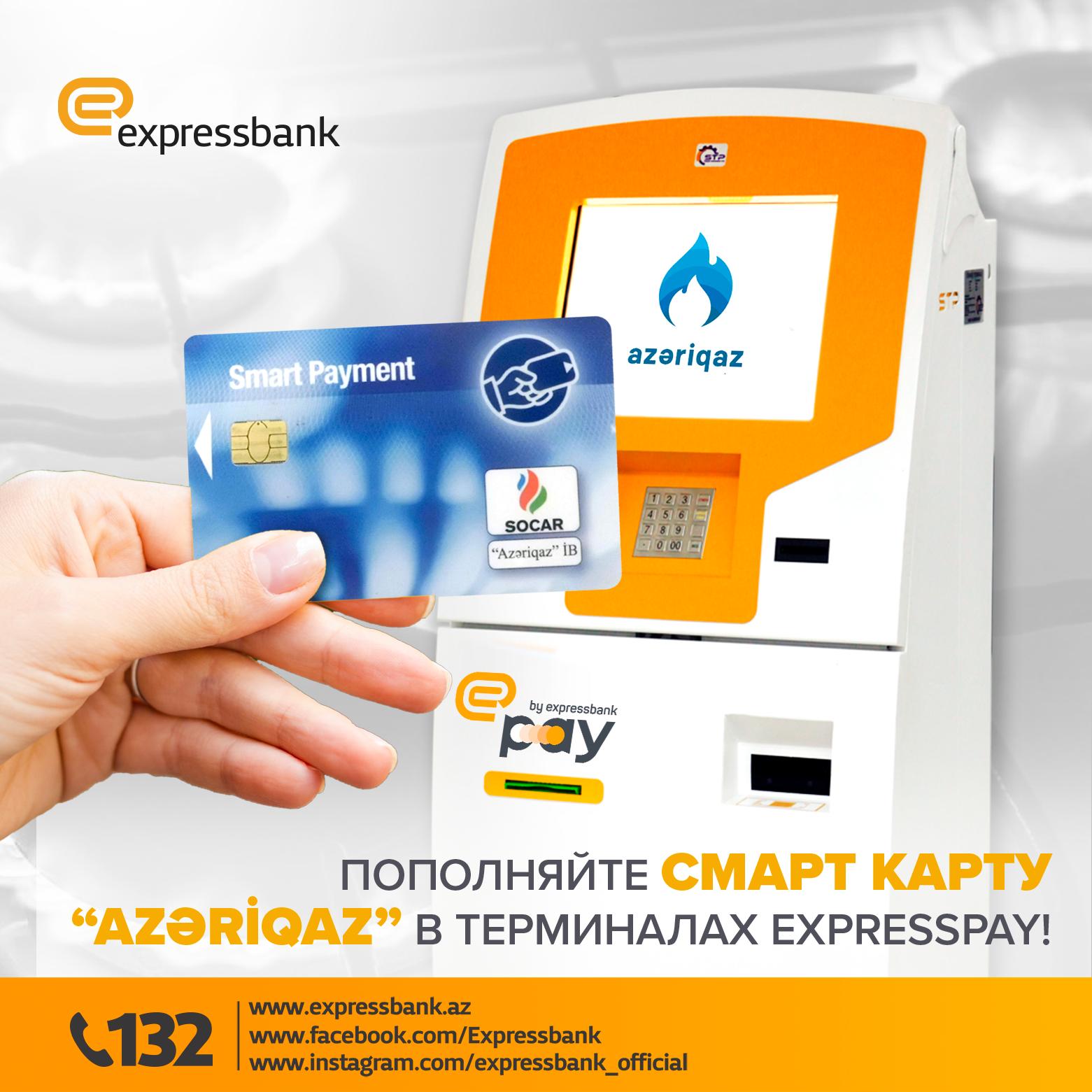 """Новый способ оплаты смарткарты  """"Azəriqaz""""!"""