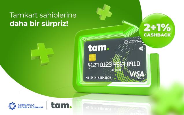Дополнительная выгода по безналичным расчетам для владельцев Tamkart