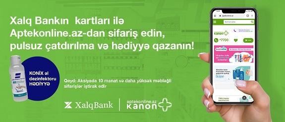 Бесплатная доставка и подарок при оплате картой Халг Банка