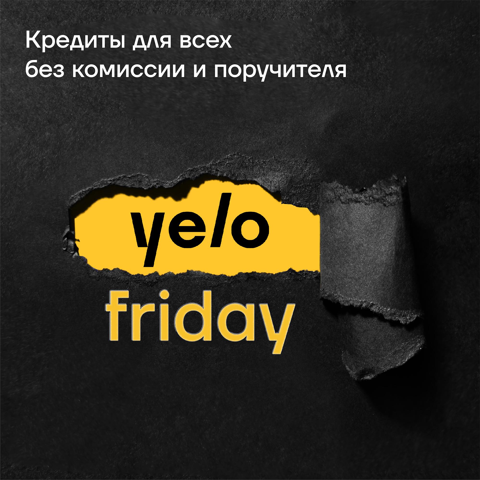 Кредиты для всех без комиссии и поручителя от Yelo Bank