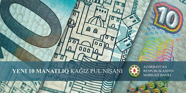Azərbaycan Respublikasının Mərkəzi Bankı tərəfindən yenilənmiş 10 manatlıq pul nişanı dövriyyəyə buraxılır