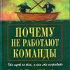 Харви Роббинс - ПОЧЕМУ HE РАБОТАЮТ КОМАНДЫ